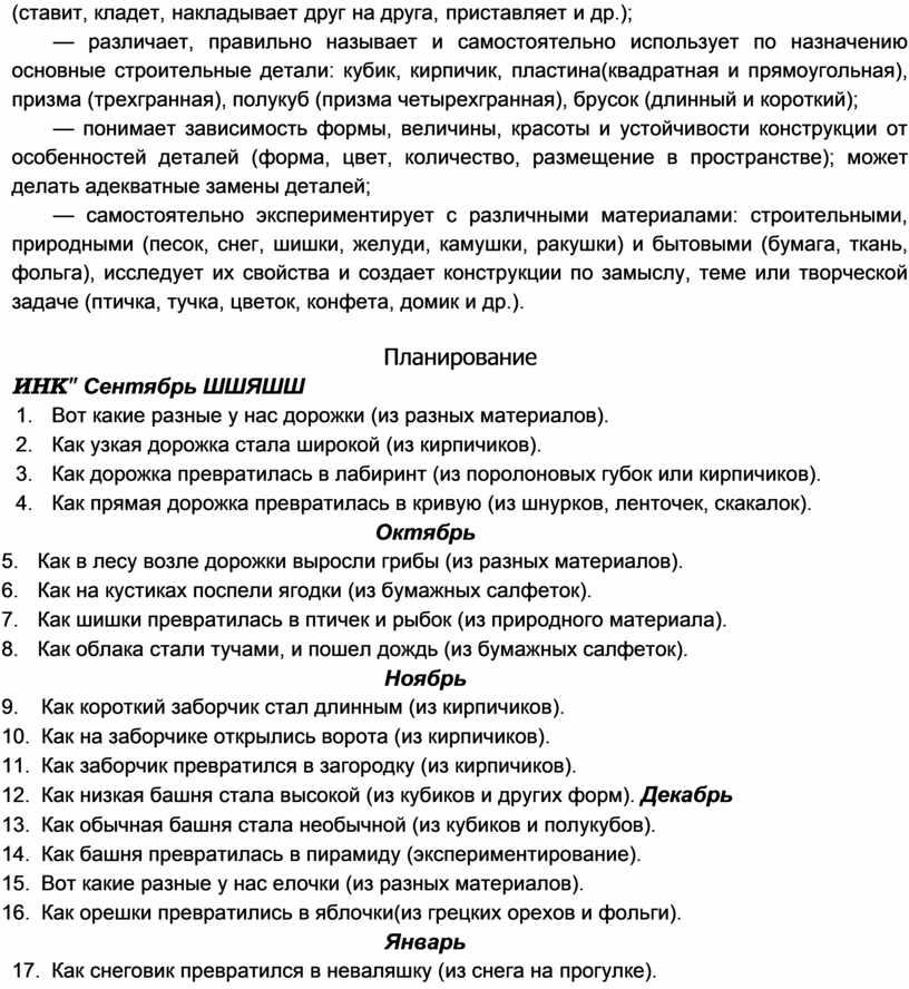 """Планирование ИНК"""" Сентябрь ШШЯШШ 1"""