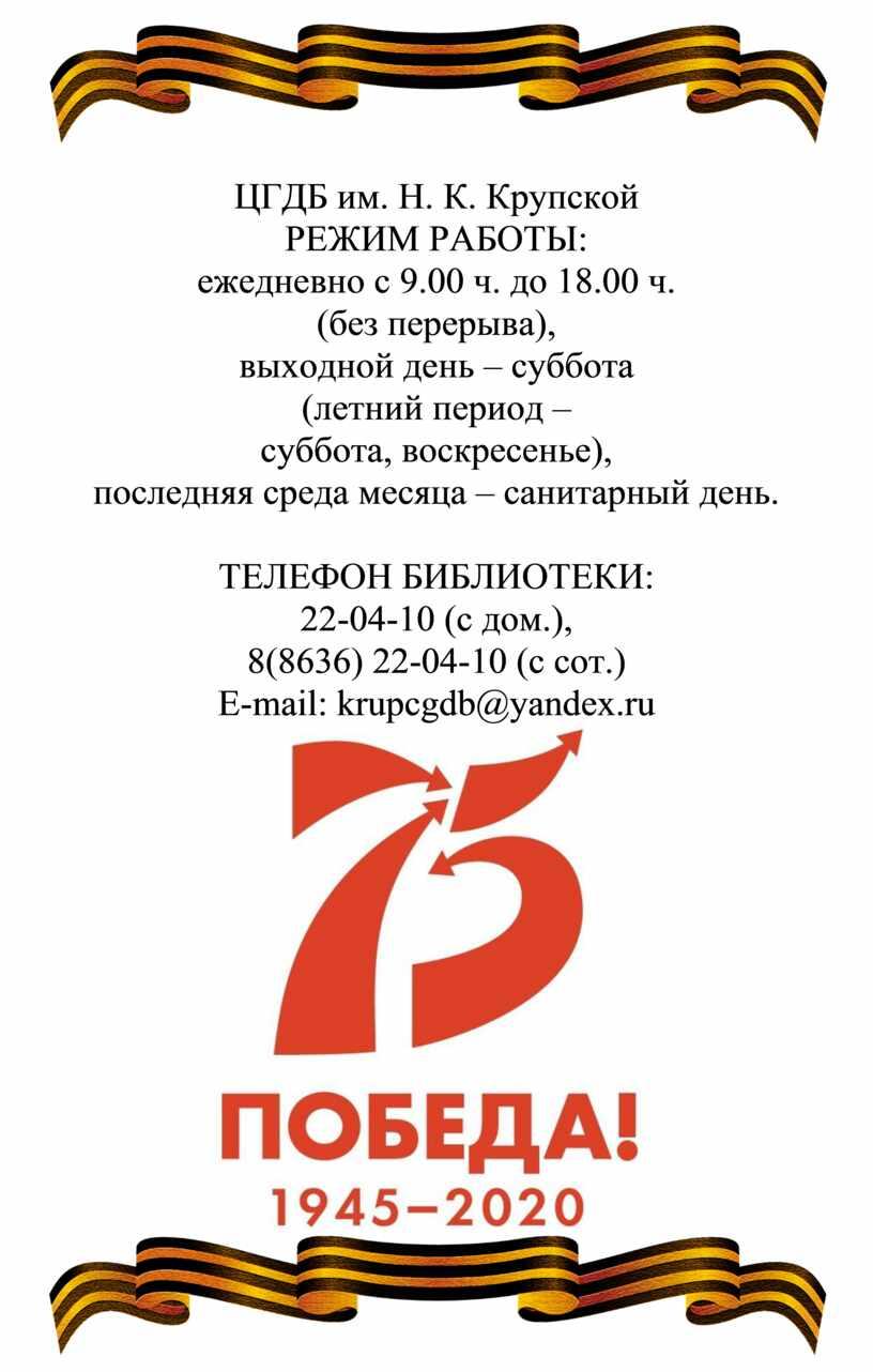 ЦГДБ им. Н. К. Крупской РЕЖИМ