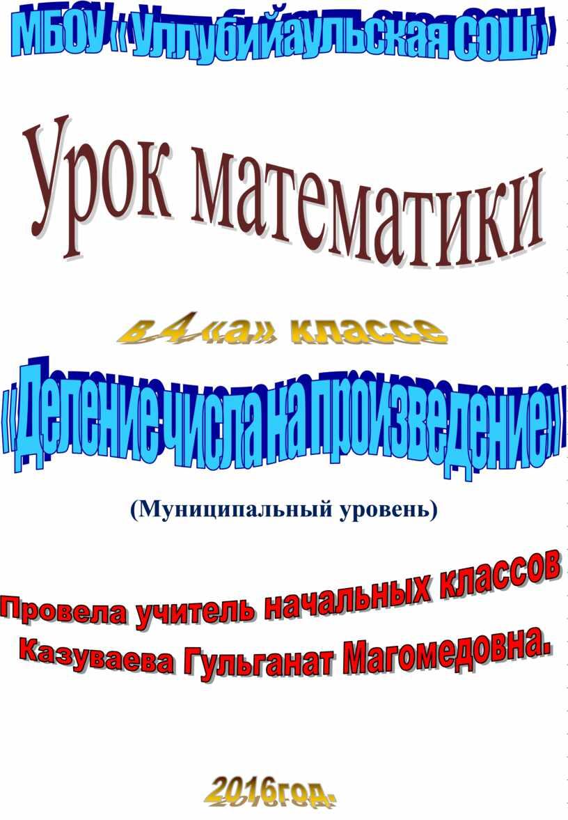 Муниципальный уровень)