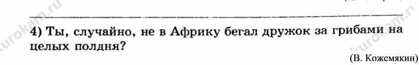 (В. Кожемякин)