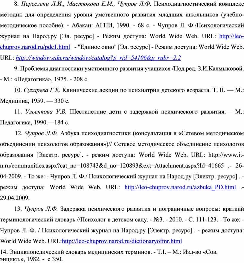 Переслени Л.И., Мастюкова Е.М.,