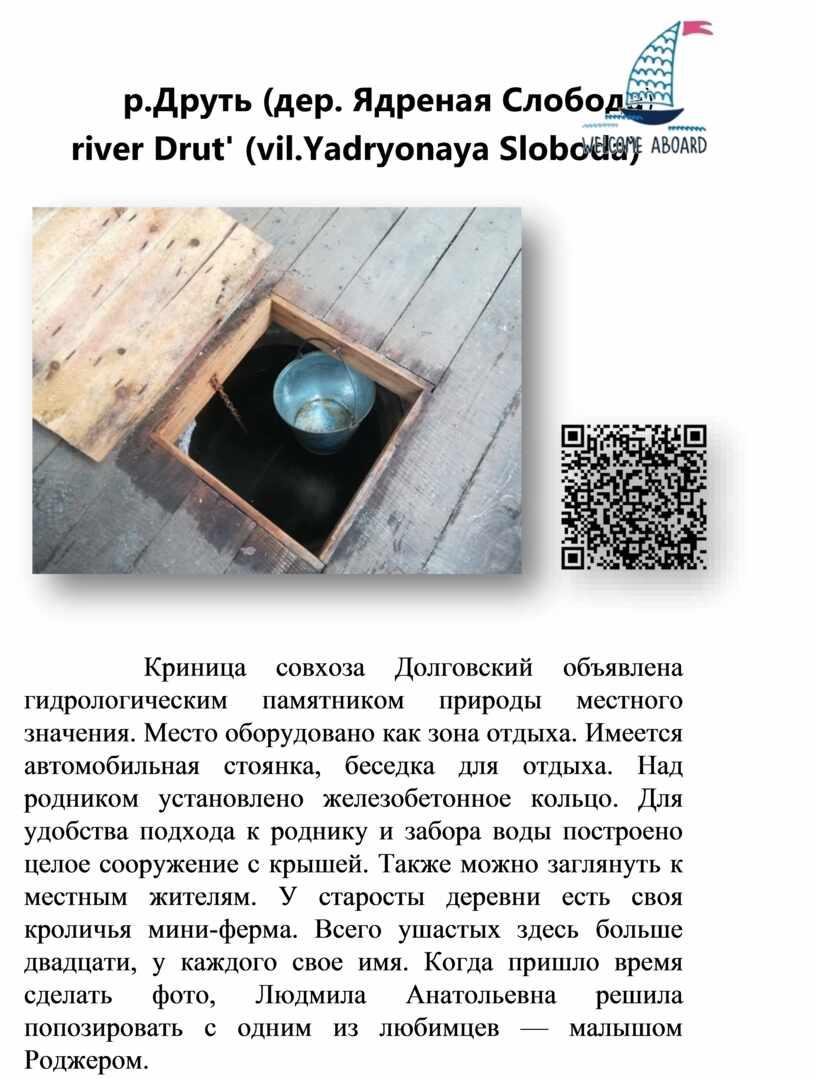 Криница совхоза Долговский объявлена гидрологическим памятником природы местного значения