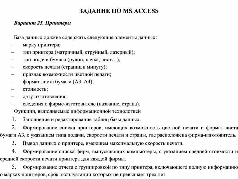 ЗАДАНИЕ ПО MS ACCESS Вариант 25