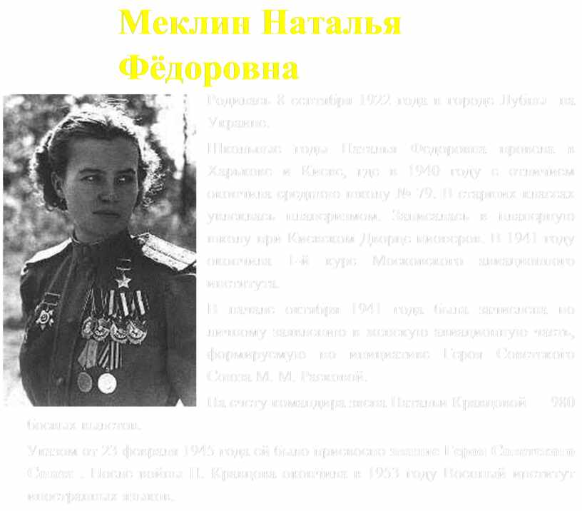 Меклин Наталья Фёдоровна Родилась 8 сентября 1922 года в городе