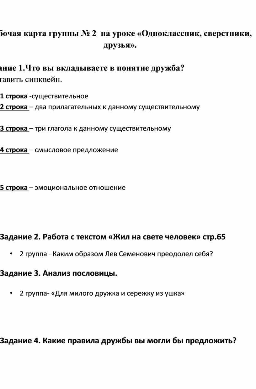 Рабочая карта группы № 2 на уроке «Одноклассник, сверстники, друзья»