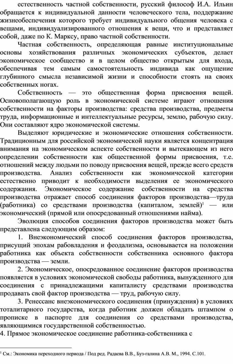 И.А. Ильин обращается к индивидуальной данности человеческого тела, поддержание жизнеобеспечения которого требует индивидуального общения человека с вещами, индивидуализированного отношения к вещи, что и представляет собой,…