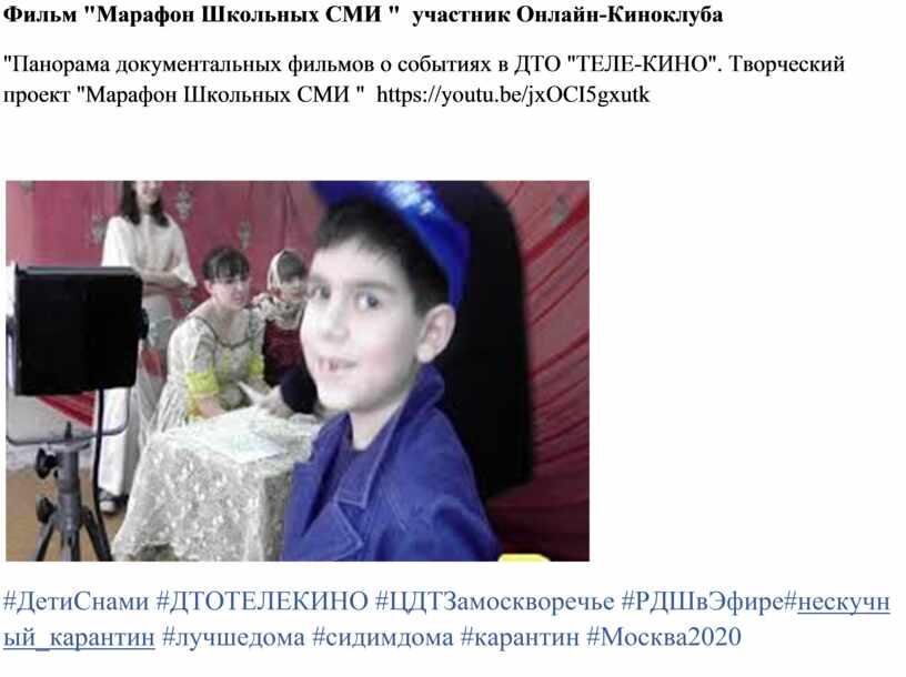 """Фильм """" Марафон Школьных СМИ """" участник"""