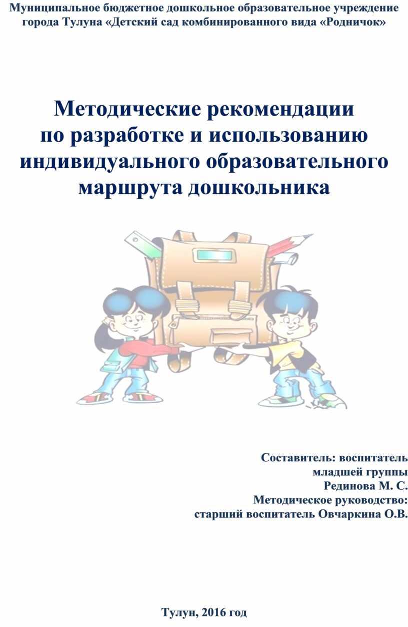 Муниципальное бюджетное дошкольное образовательное учреждение города