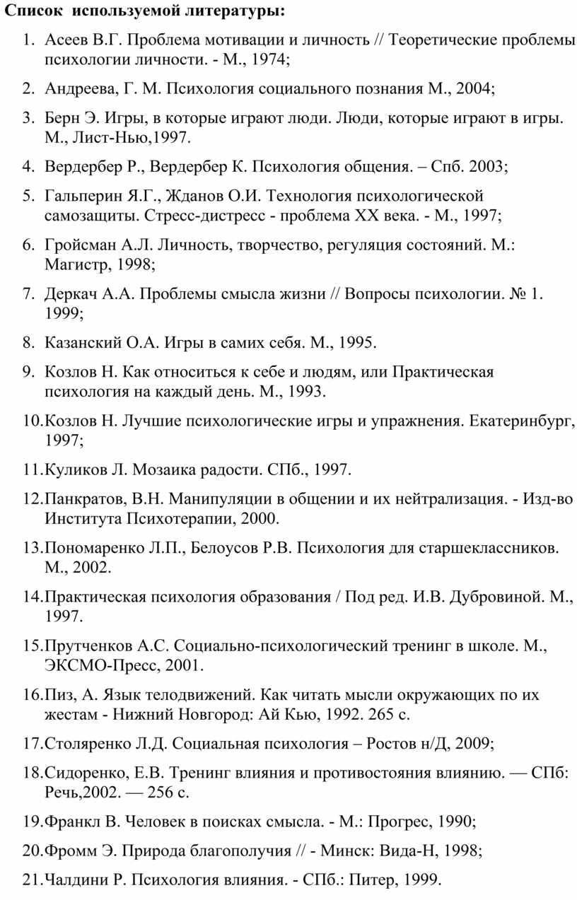 Список используемой литературы: 1
