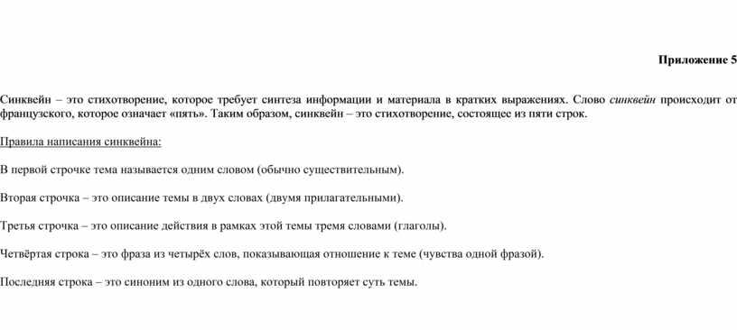 Приложение 5 Синквейн – это стихотворение, которое требует синтеза информации и материала в кратких выражениях