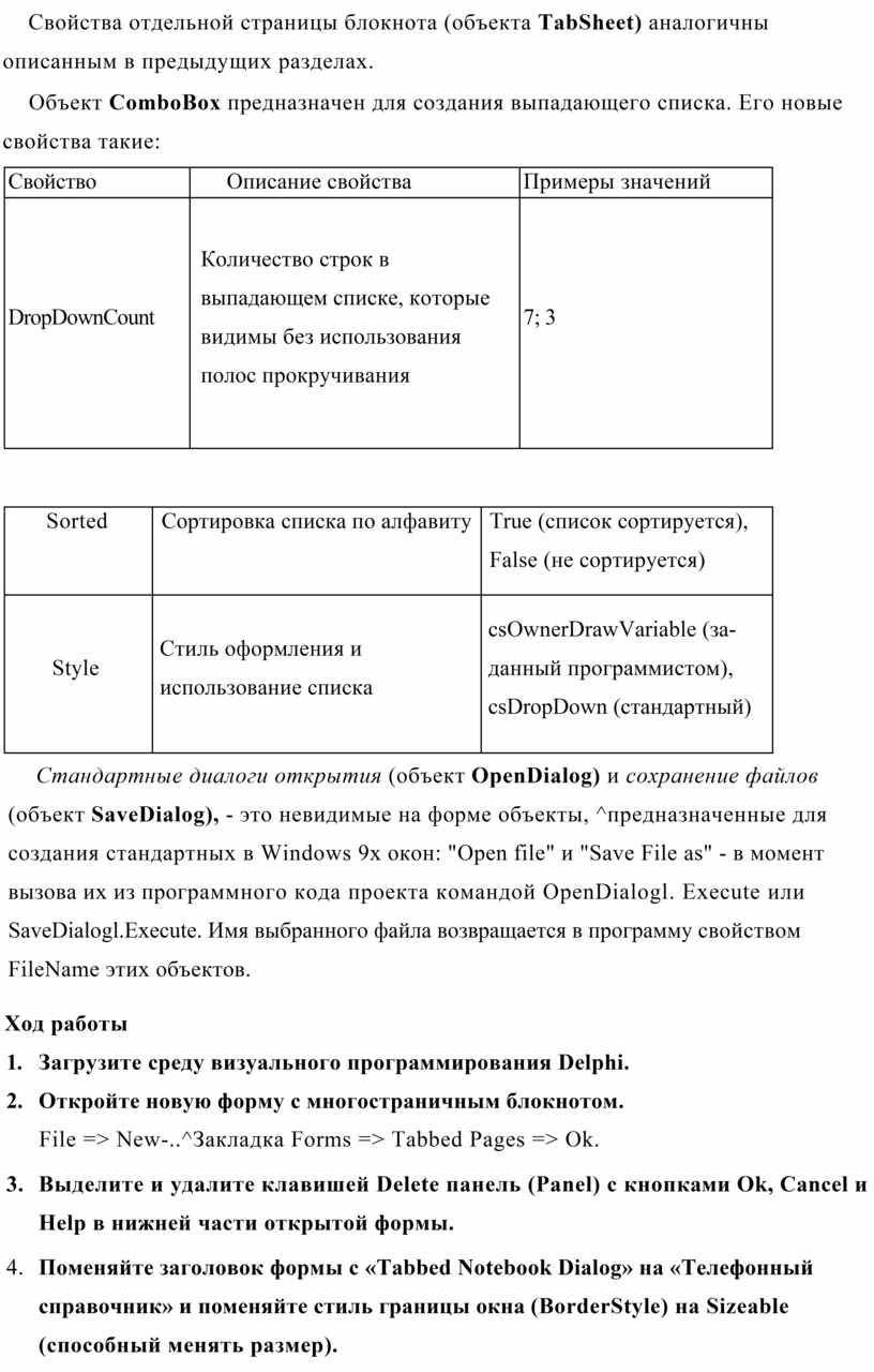 Свойства отдельной страницы блокнота (объекта