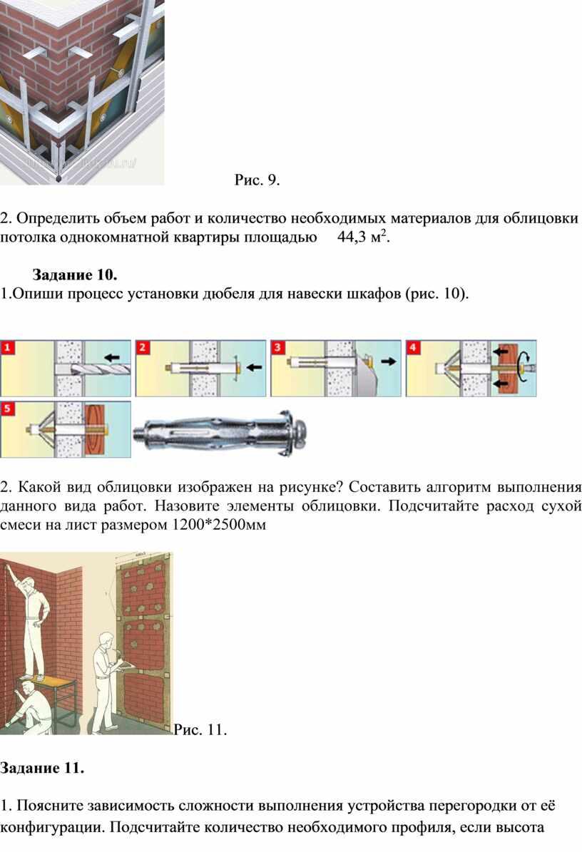 Рис. 9. 2. Определить объем работ и количество необходимых материалов для облицовки потолка однокомнатной квартиры площадью 44,3 м 2