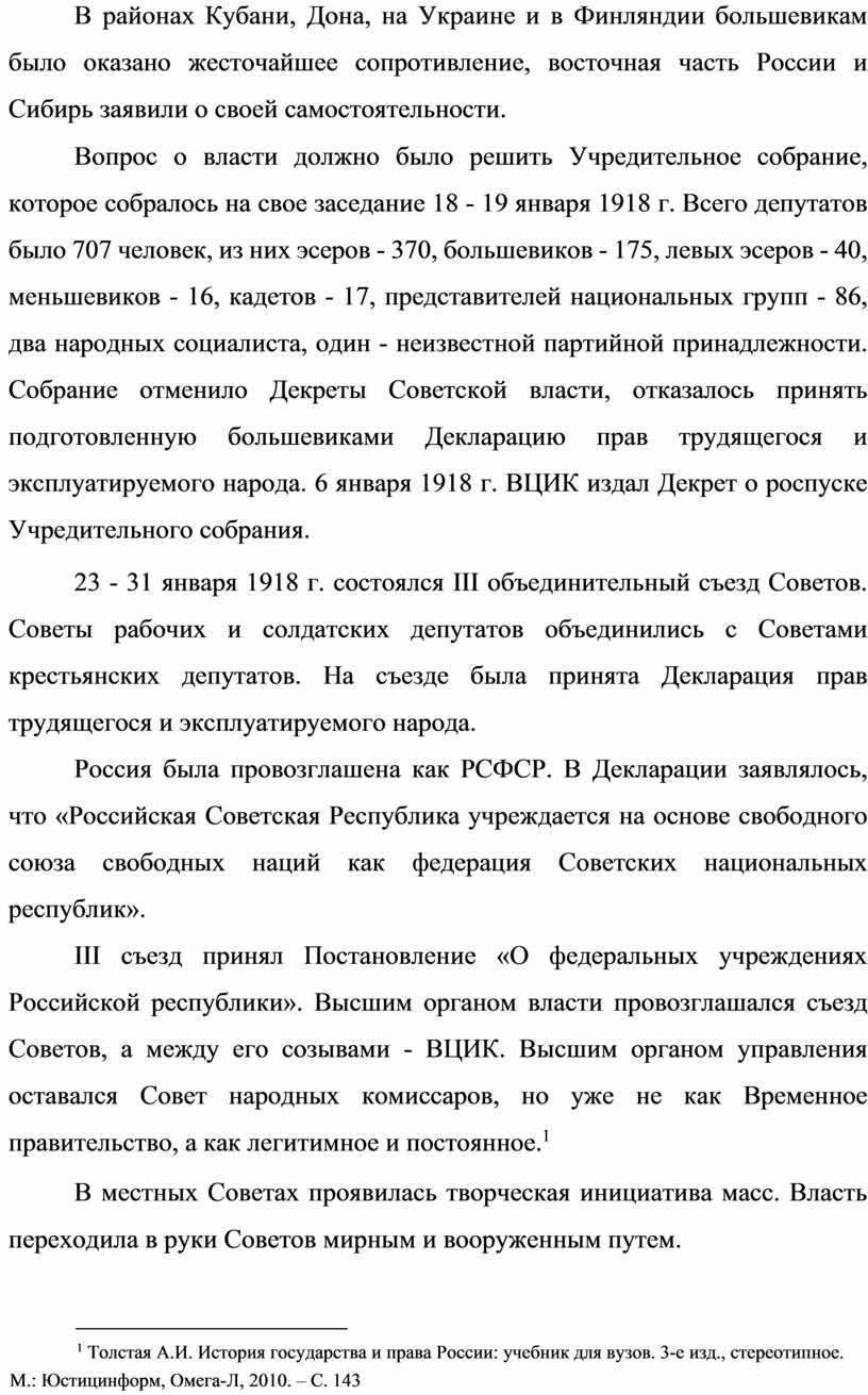 В районах Кубани, Дона, на Украине и в
