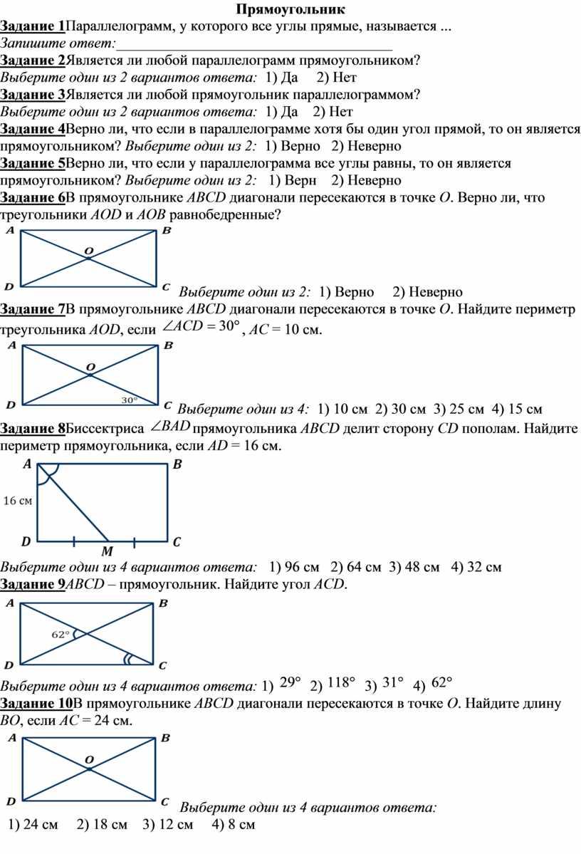 Прямоугольник Задание 1 Параллелограмм, у которого все углы прямые, называется