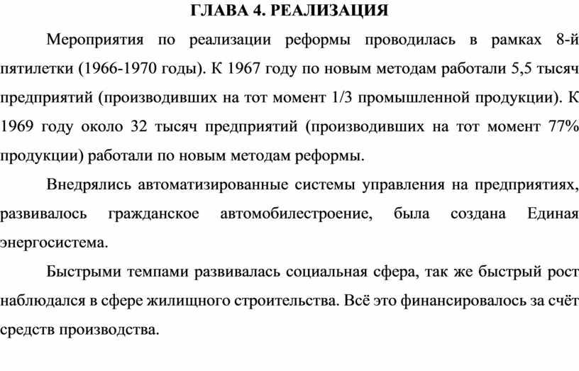 ГЛАВА 4. РЕАЛИЗАЦИЯ Мероприятия по реализации реформы проводилась в рамках 8-й пятилетки (1966-1970 годы)