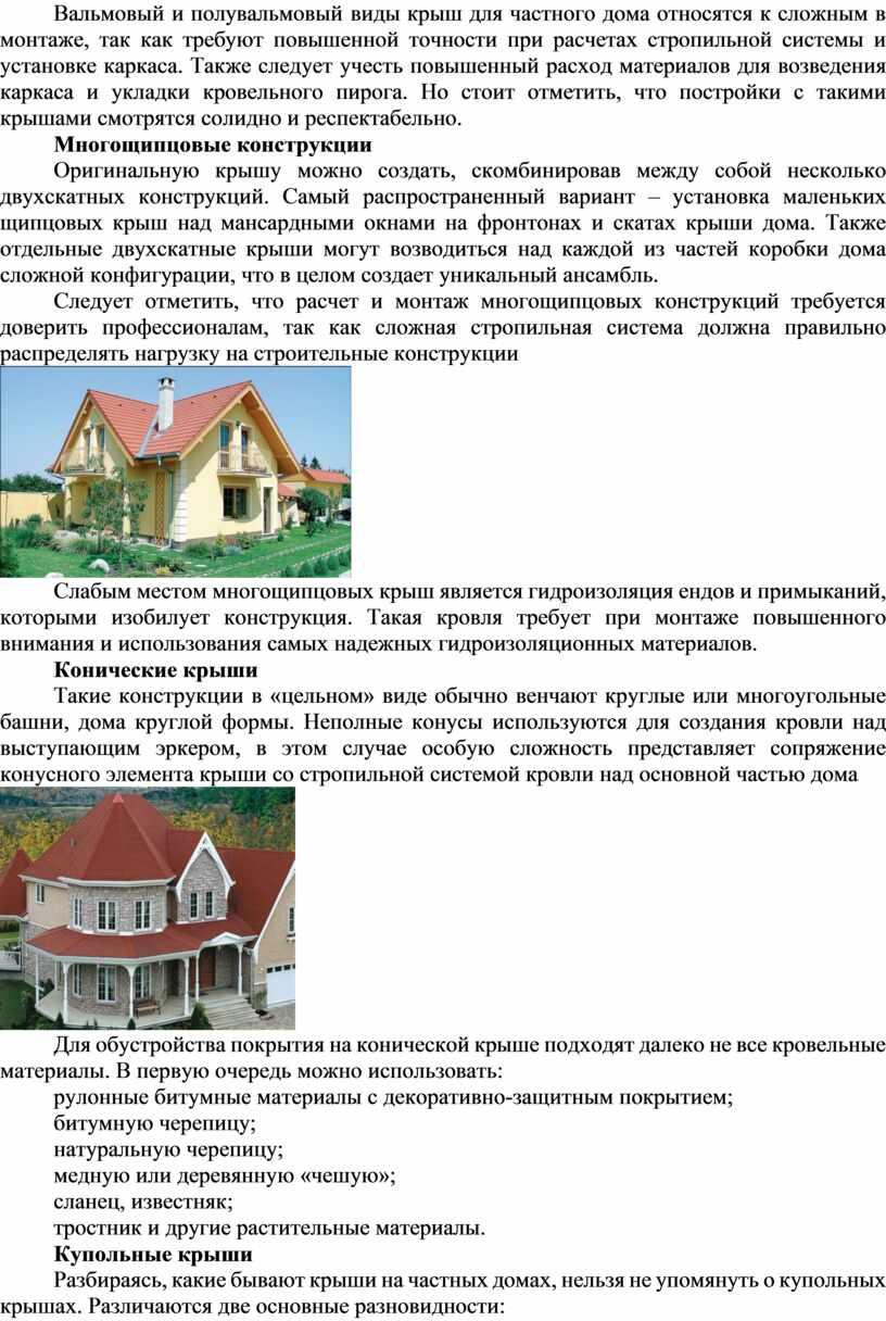 Вальмовый и полувальмовый виды крыш для частного дома относятся к сложным в монтаже, так как требуют повышенной точности при расчетах стропильной системы и установке каркаса