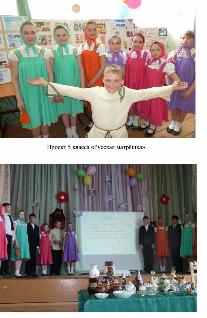 Проект 5 класса «Русская матрёшка»