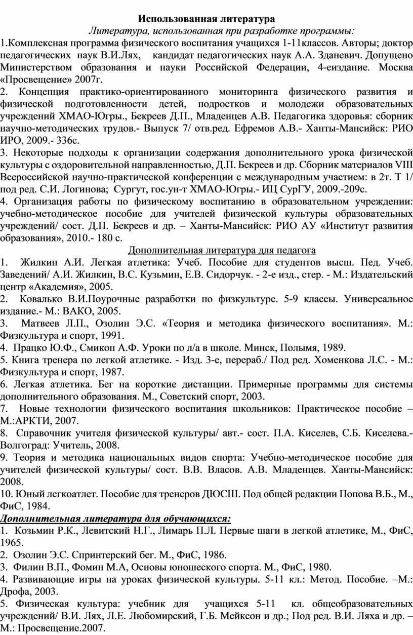 Использованная литература Литература, использованная при разработке программы: 1