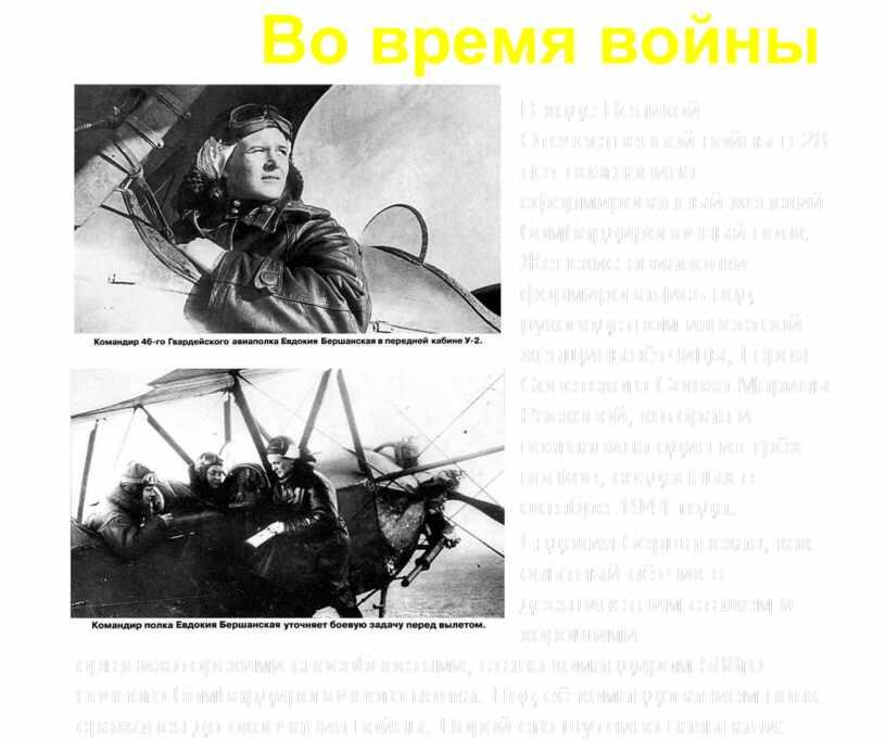 Во время войны В ходе Великой