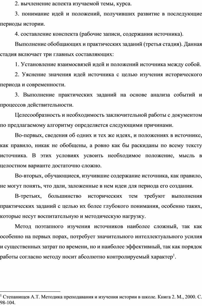 Выполнение обобщающих и практических заданий (третья стадия)