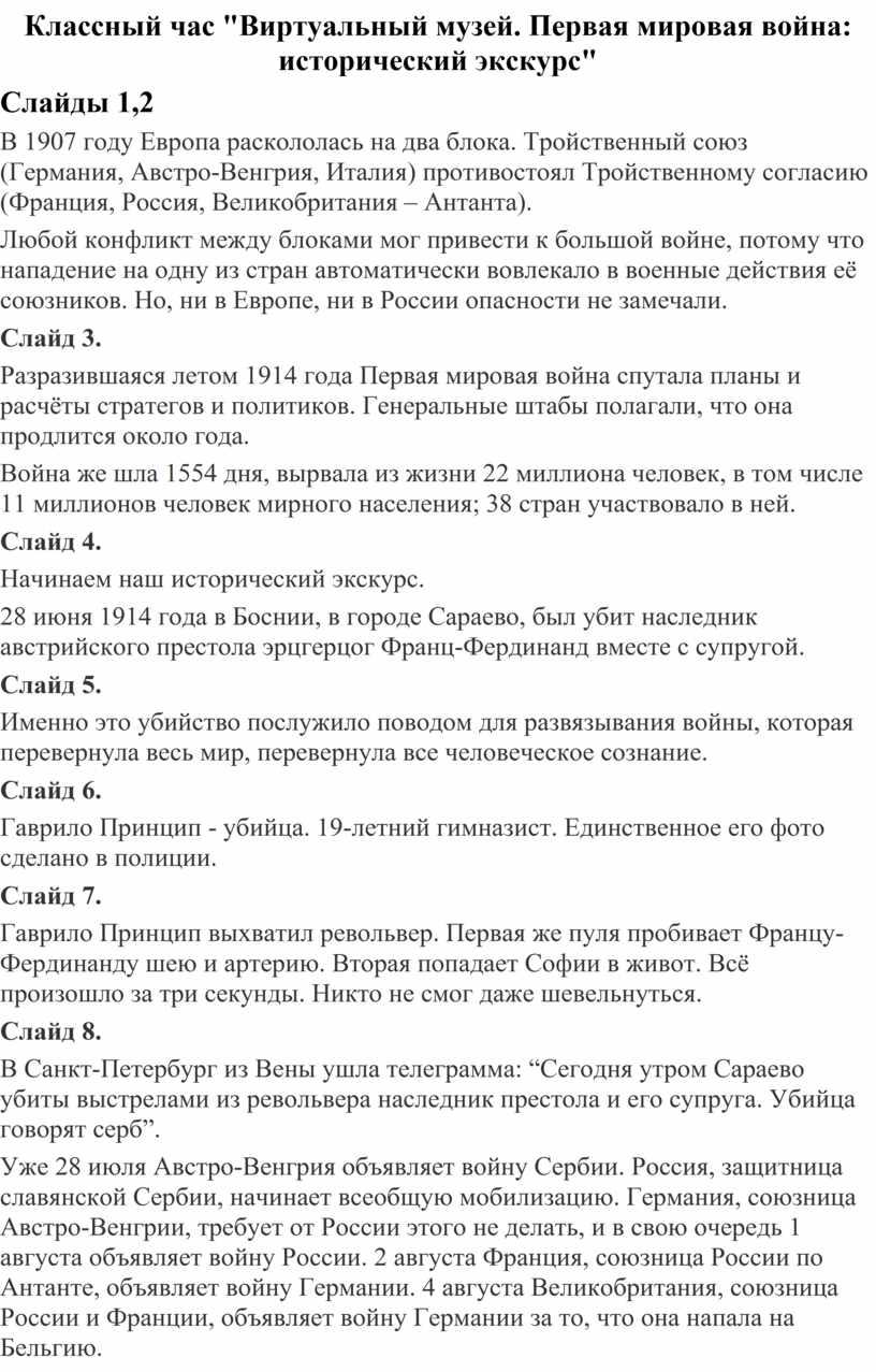 "Классный час ""Виртуальный музей"
