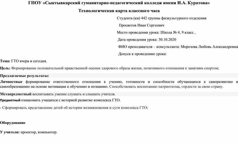 ГПОУ «Сыктывкарский гуманитарно-педагогический колледж имени