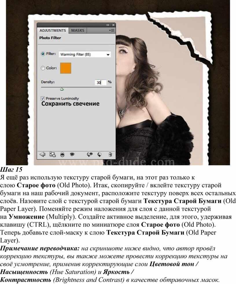 Шаг 15 Я ещё раз использую текстуру старой бумаги, на этот раз только к слою