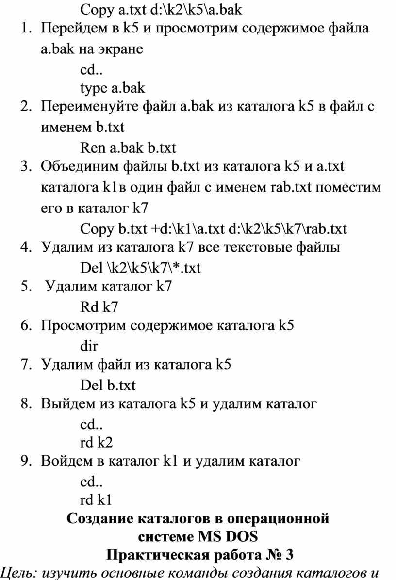 Copy a.txt d:\k2\k5\a.bak 1.