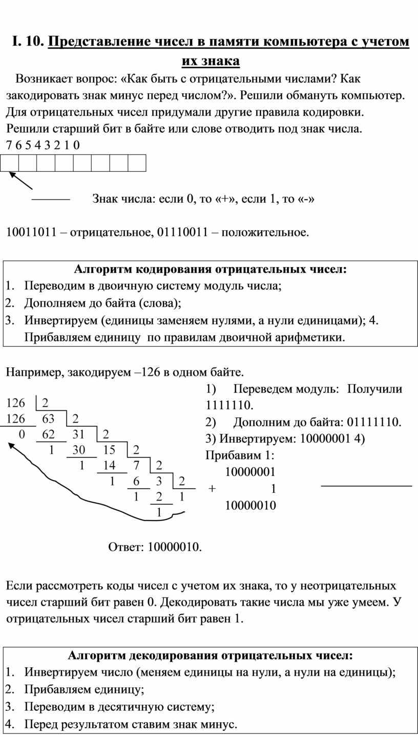 I. 10. Представление чисел в памяти компьютера с учетом их знака