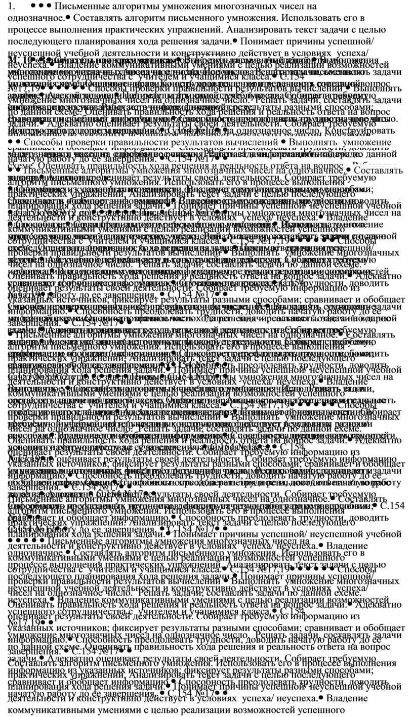 М. 10 «Занимательная грамматика»