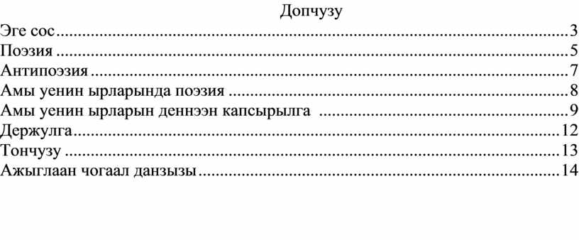 Поэзия и антипоэзия в современных тувинских песнях