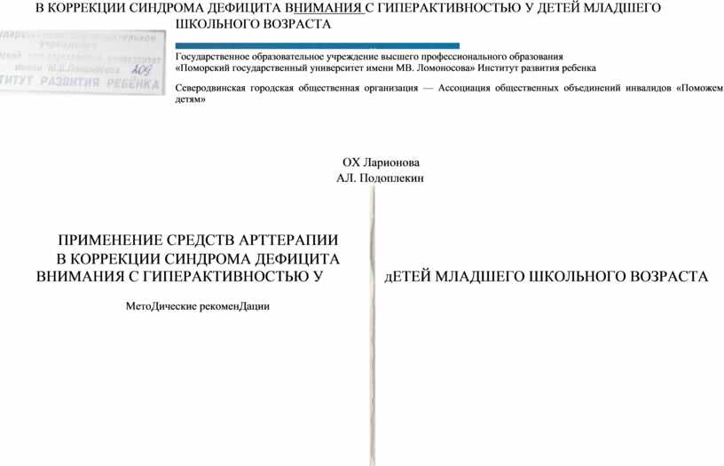 В КОРРЕКЦИИ СИНДРОМА ДЕФИЦИТА В