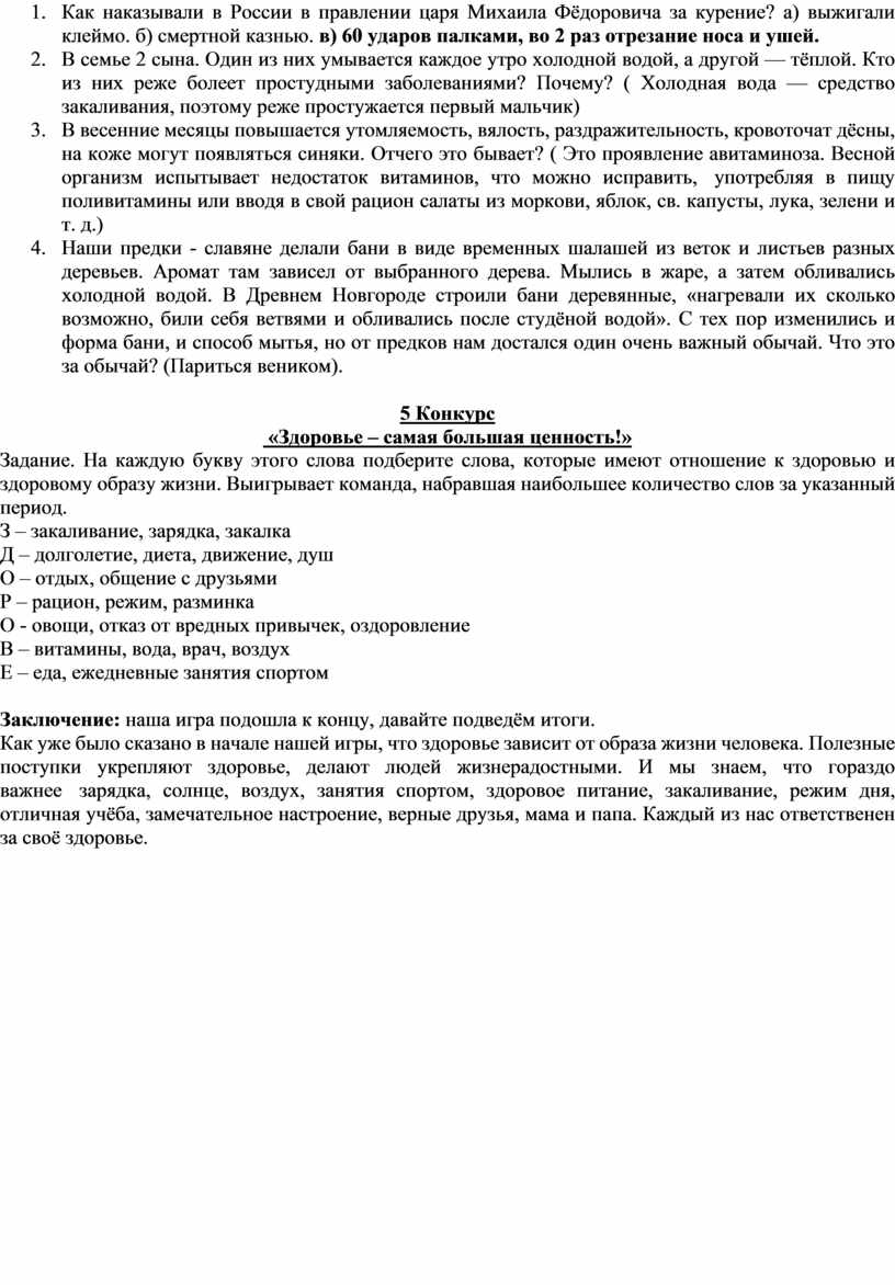 Как наказывали в России в правлении царя
