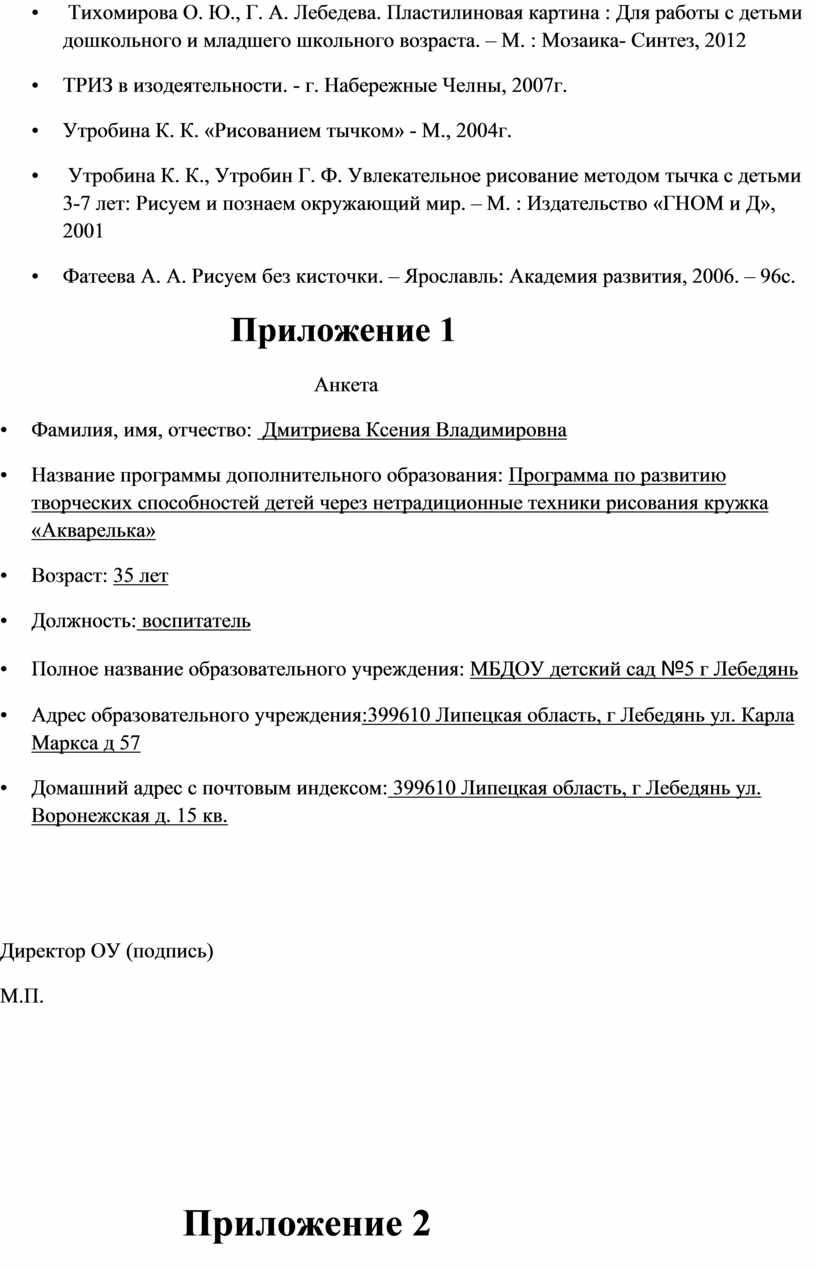 Тихомирова О. Ю., Г. А. Лебедева