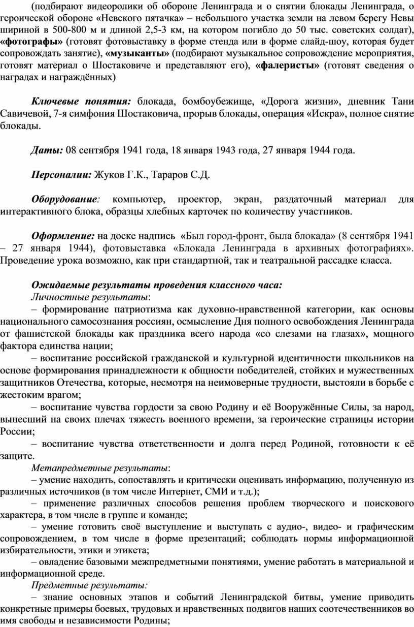 Ленинграда и о снятии блокады