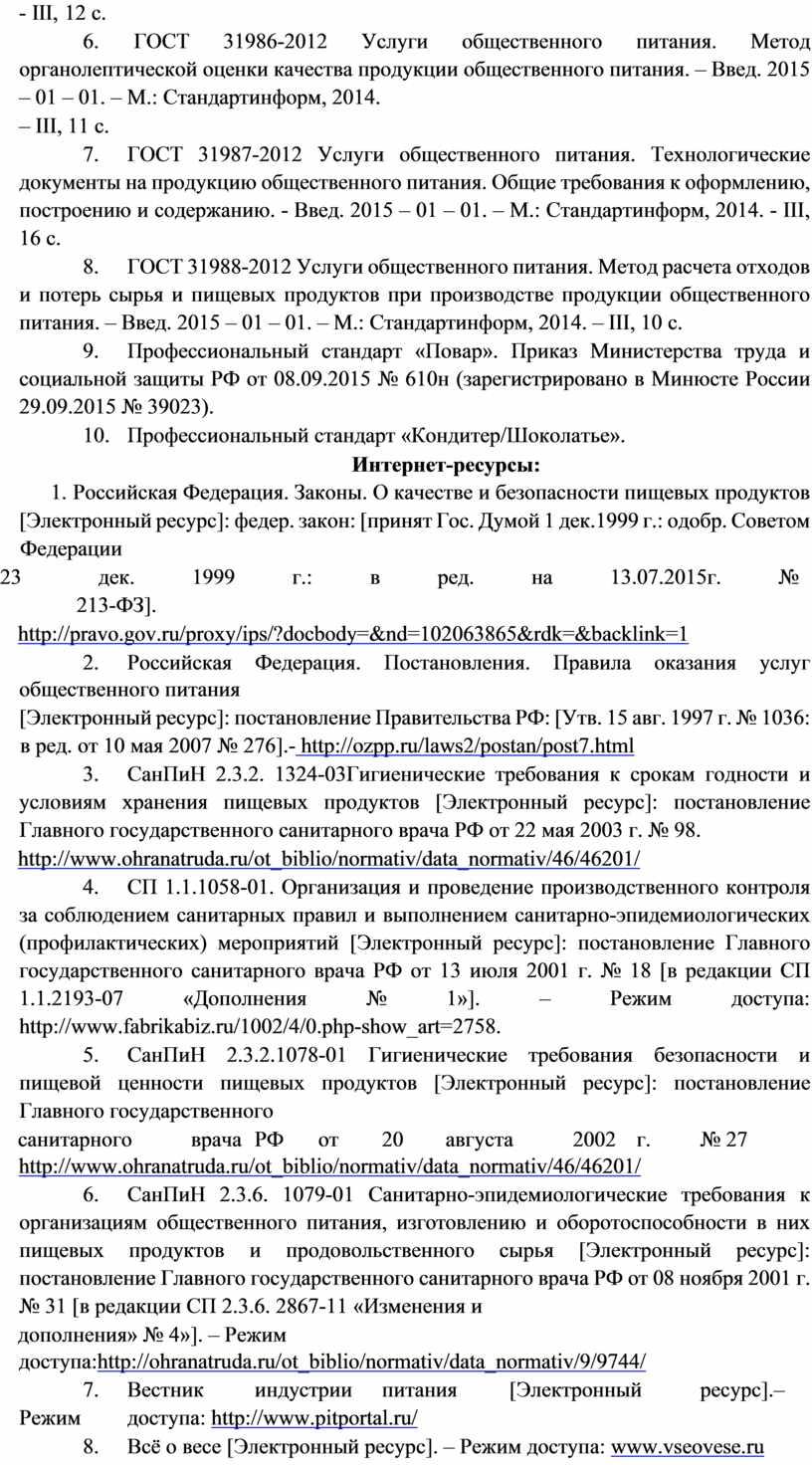 III, 12 с. 6. ГОСТ 31986-2012