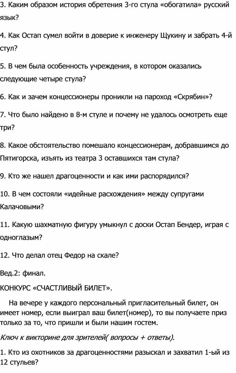 Каким образом история обретения 3-го стула «обогатила» русский язык? 4