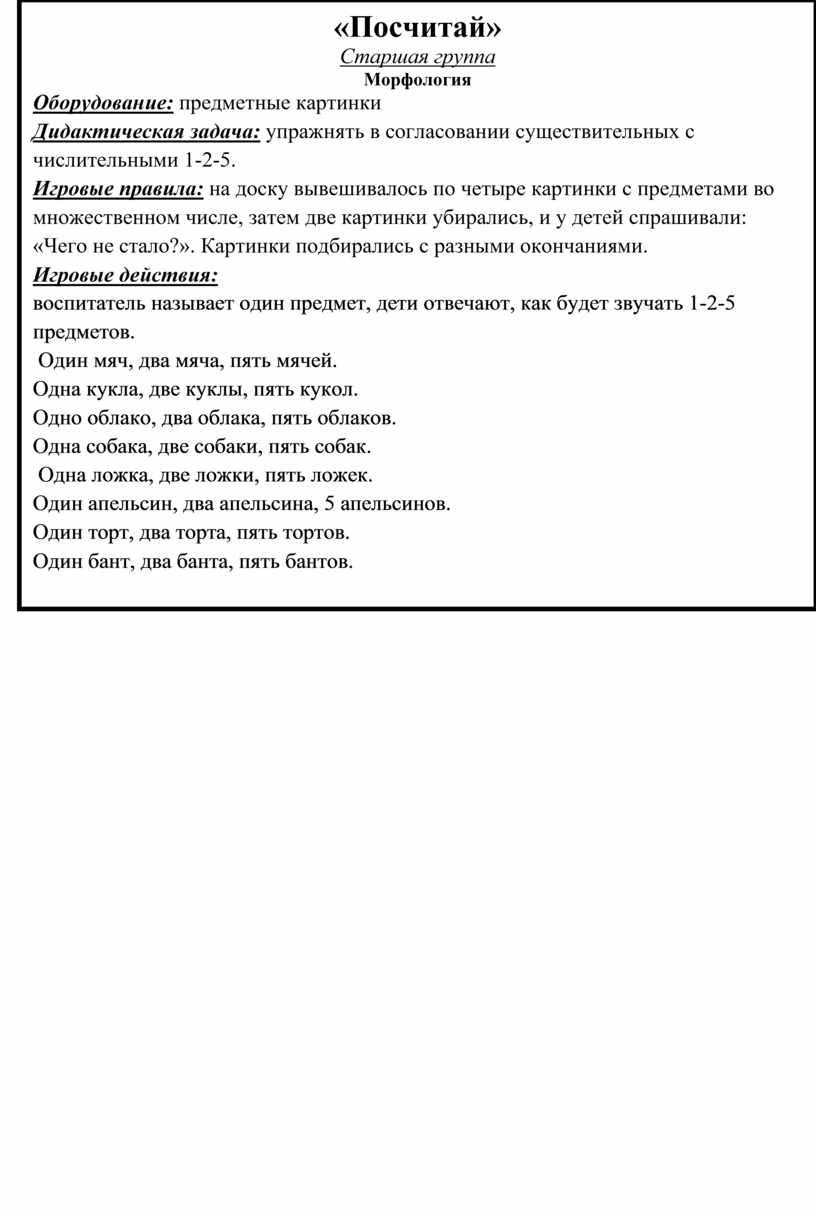 Картотека дидактических игр на развитие грамматического строя языка
