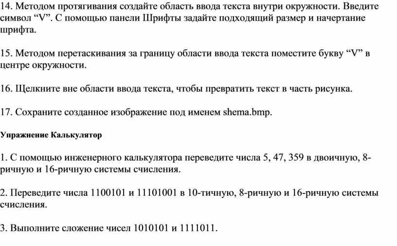 Методом протягивания создайте область ввода текста внутри окружности