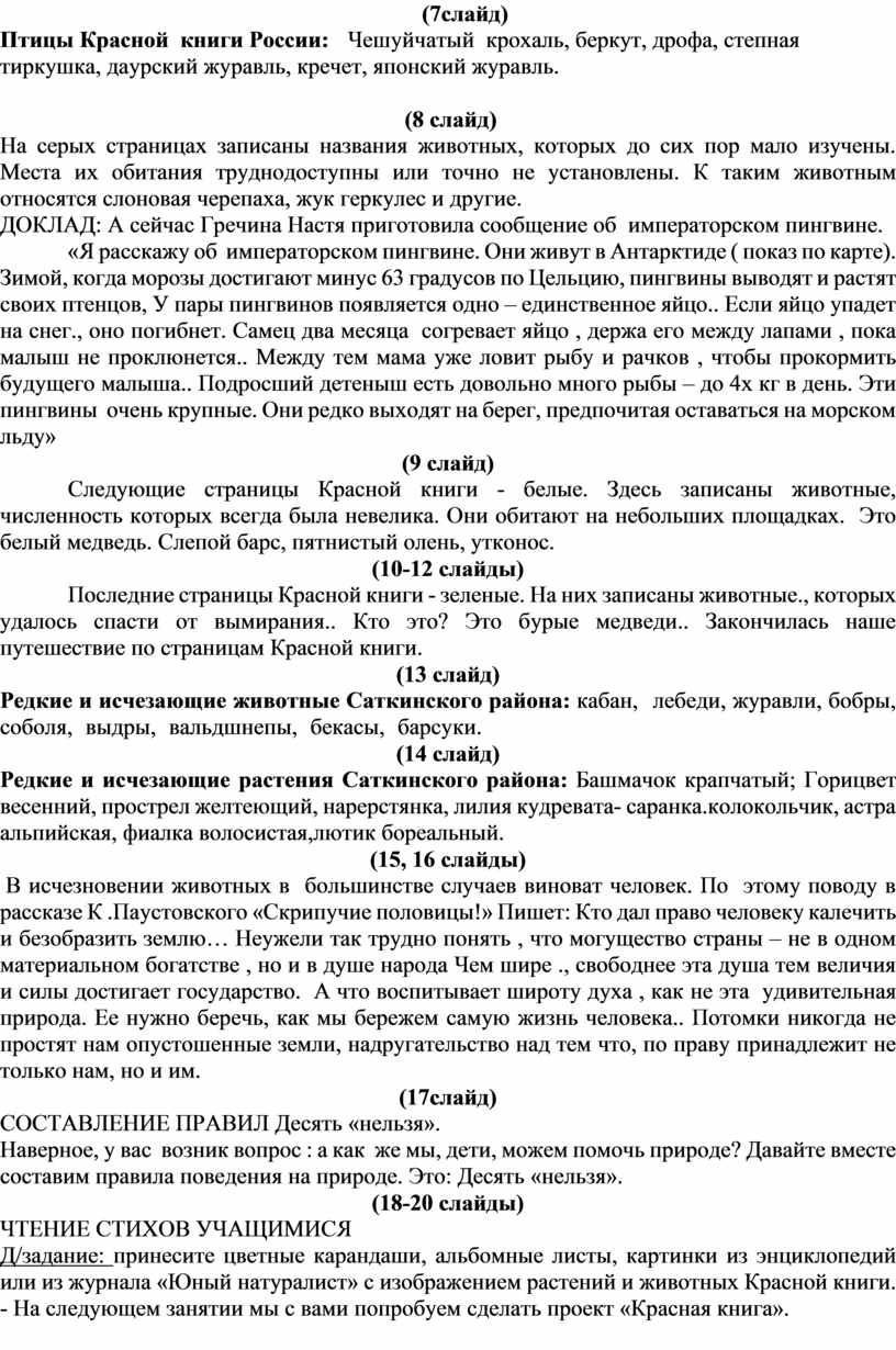 Птицы Красной книги России: