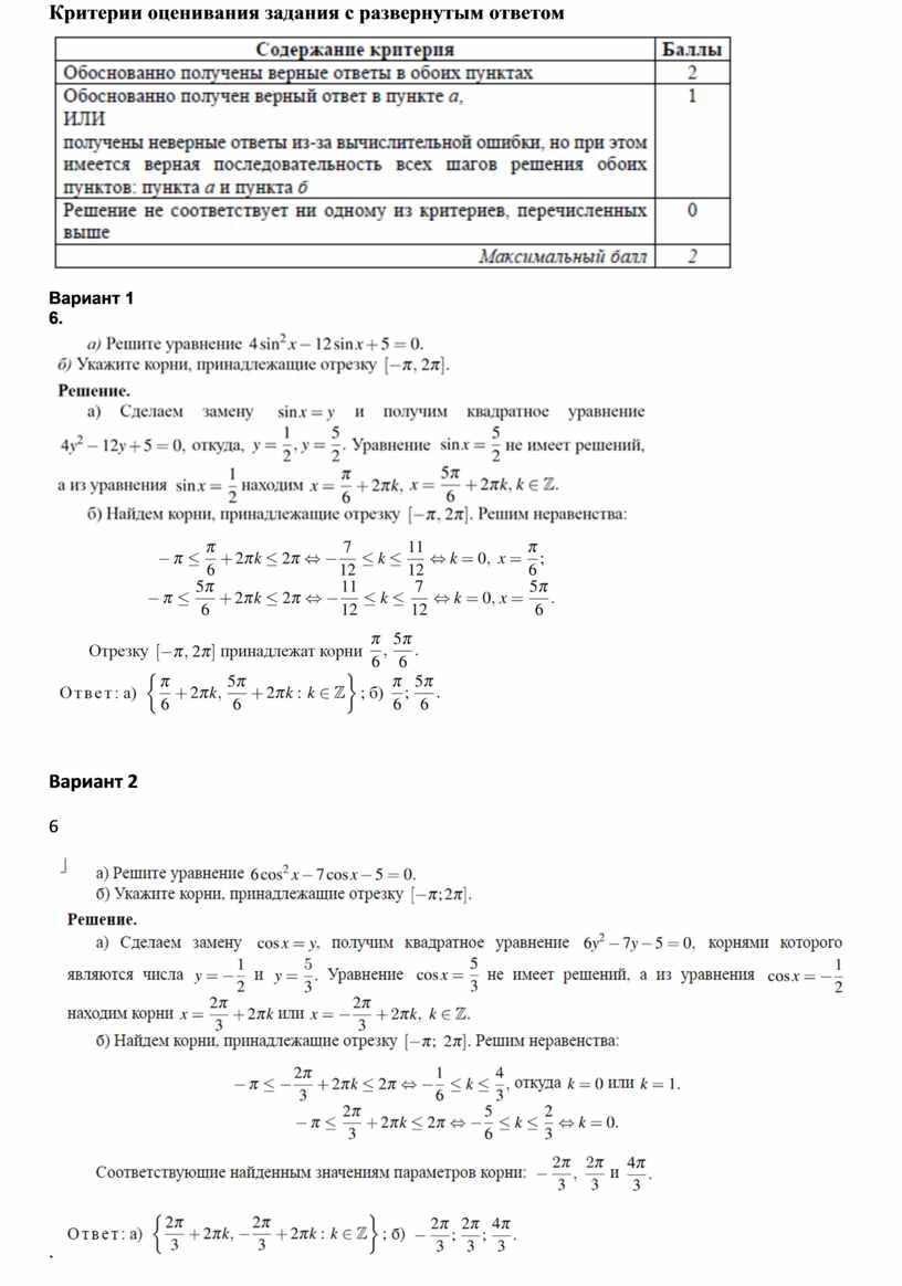 Критерии оценивания задания с развернутым ответом