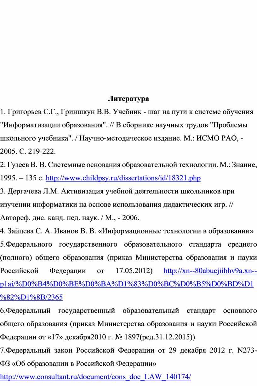 Литература 1. Григорьев С.Г.,