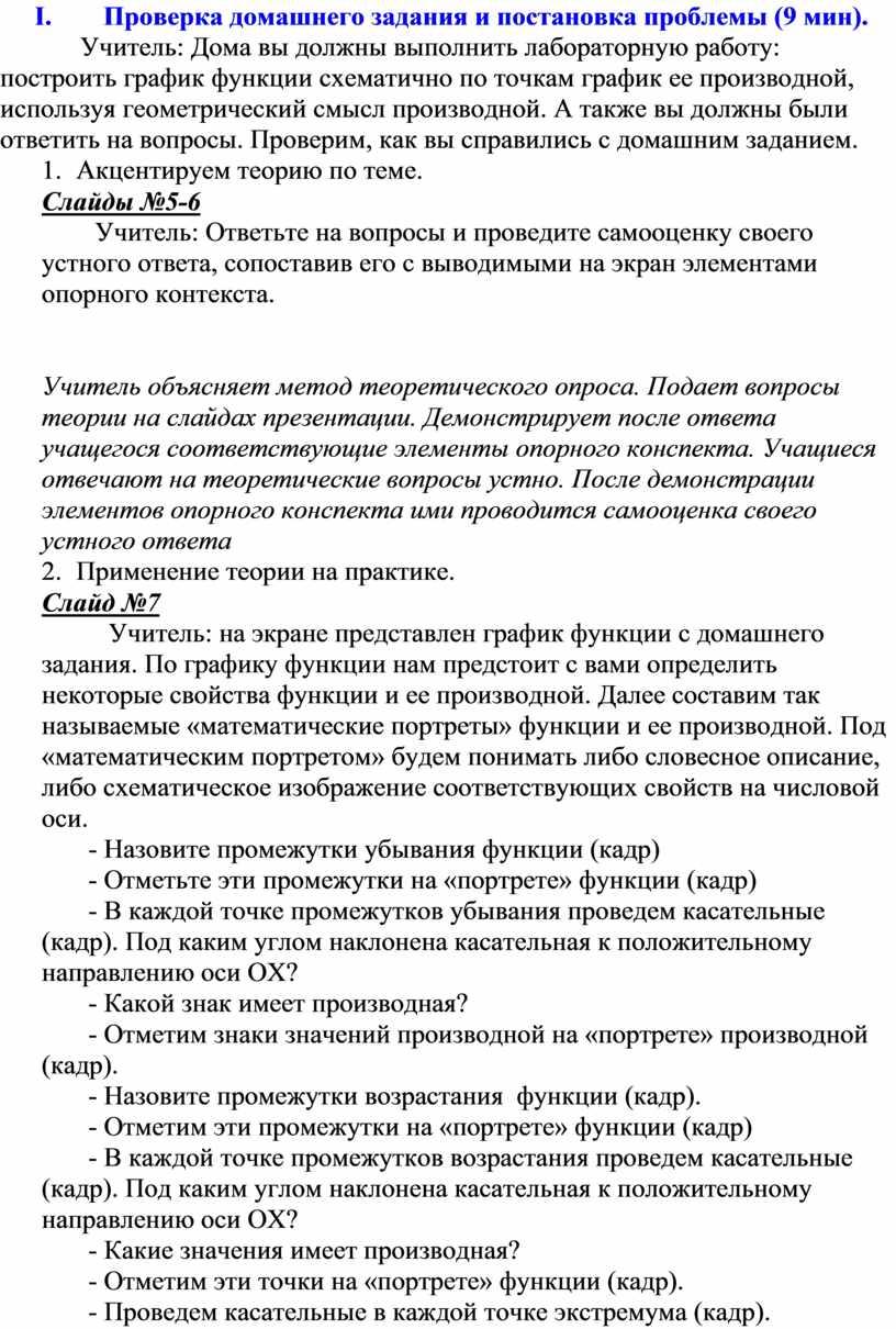 I. Проверка домашнего задания и постановка проблемы (9 мин)