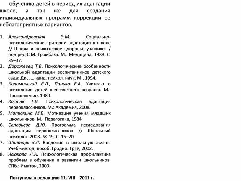 Александровская Э.М . Социально-психологические критерии адаптации к школе //