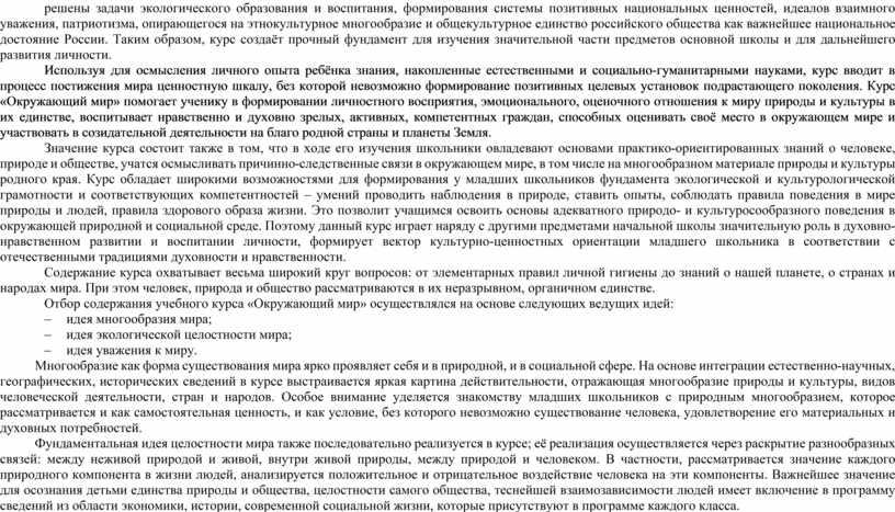 России. Таким образом, курс создаёт прочный фундамент для изучения значительной части предметов основной школы и для дальнейшего развития личности