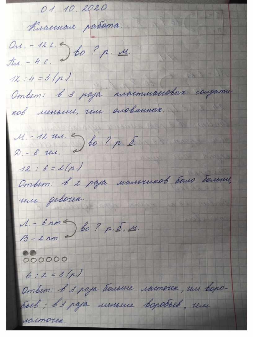 Технологическая карта  пробного урока математики «Задачи на кратное сравнение»