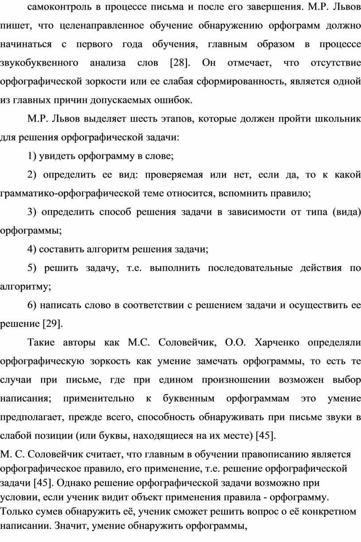 М.Р. Львов пишет, что целенаправленное обучение обнаружению орфограмм должно начинаться с первого года обучения, главным образом в процессе звукобуквенного анализа слов [28]