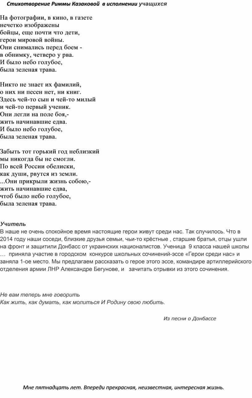 Стихотворение Риммы Казаковой в исполнении учащихся