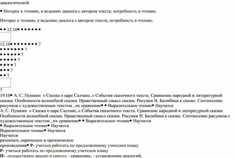 Интерес к чтению, к ведению диалога с автором текста; потребность в чтении; 12