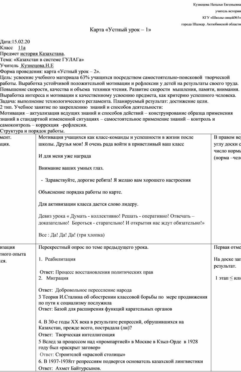 Кузнецова Наталья Евгеньевна учитель истории